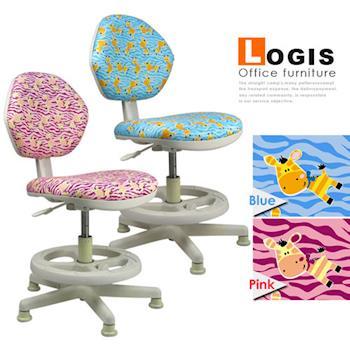 【LOGIS】守習- 斑馬花花守護兒童椅/成長椅/兒童電腦椅.2色