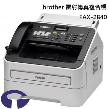 【brother】雷射傳真複合機 FAX-2840 (經典白)