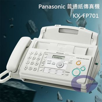 【Panasonic】國際牌普通紙傳真機 KX-FP701 (經典白)