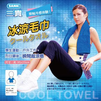 SANKI 三貴冰涼毛巾(藍)