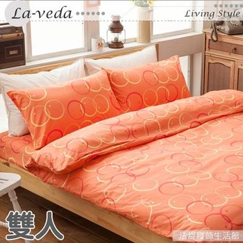 【La Veda】套圈圈-橘 雙人四件式精梳純棉被套床包組