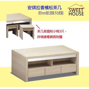 【甜美家】安琪拉香檳松4.3尺大茶几(附小椅3只)