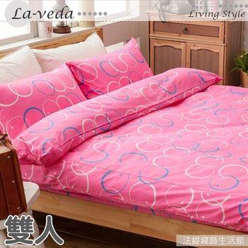【La Veda】套圈圈-粉 雙人四件式精梳純棉被套床包組