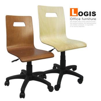 【LOGIS】沉香曲木事務椅/電腦椅 (2色)