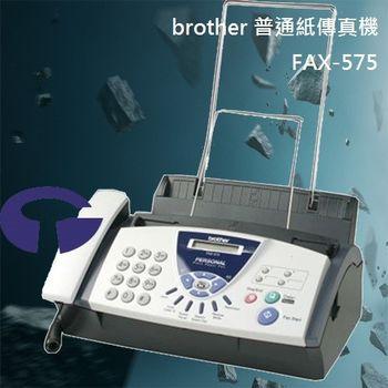 【brother】普通紙傳真機 FAX-575 (經典白)