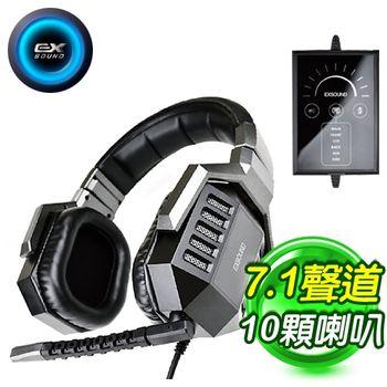 EXSOUND微太克 SHARK VII 7.1耳麥