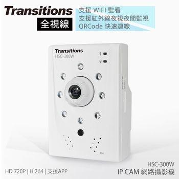 全視線HSC-300W H.264 夜視型無線網路攝影機