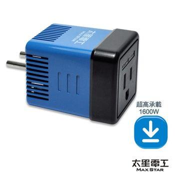 【太星電工】旅行變壓器1600W(220V變110V) AA101
