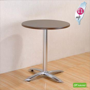 《DFhouse》61cm小圓桌十字鋁腳 洽談桌 餐桌(二色)