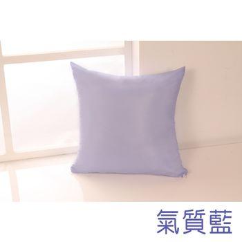 【HomeBeauty】馬卡龍色系抱枕-氣質藍