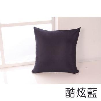 【HomeBeauty】馬卡龍色系抱枕-酷炫藍