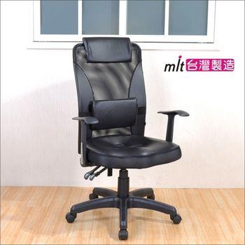 《DFhouse》皮克斯3D高背專利辦公椅