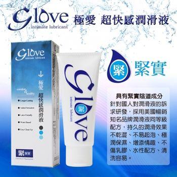 Glove極愛-超快感(緊實)潤滑液100ML
