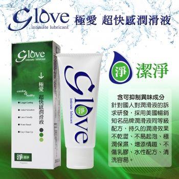 Glove極愛-超快感(潔淨)潤滑液100ML