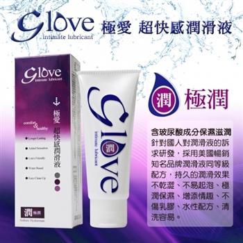 Glove極愛-超快感(極潤)潤滑液100ML