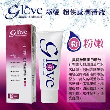 Glove極愛-超快感(粉嫩)潤滑液100ML