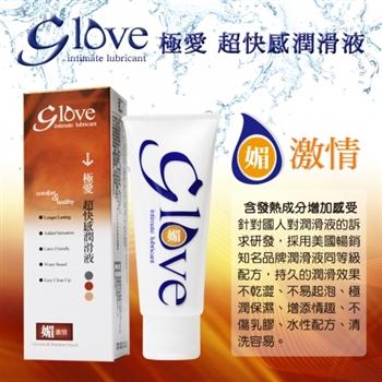 Glove極愛-超快感激情潤滑液100ML