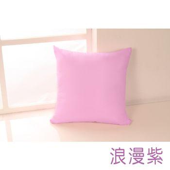 【HomeBeauty】馬卡龍色系抱枕-浪漫紫