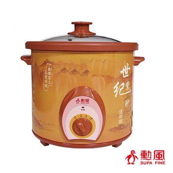 勳風 御膳紫砂養生鍋 HF-8855