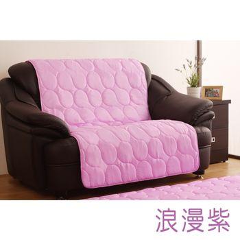 【HomeBeauty】馬卡龍色系沙發保潔墊-雙人(浪漫紫)