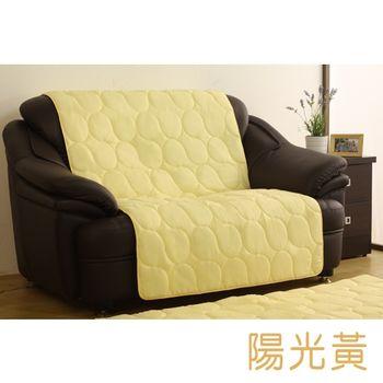 【HomeBeauty】馬卡龍色系沙發保潔墊-雙人(陽光黃)