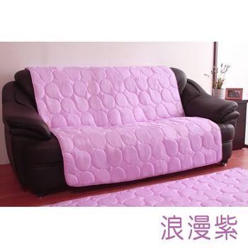 【HomeBeauty】馬卡龍色系沙發保潔墊-三人(浪漫紫)