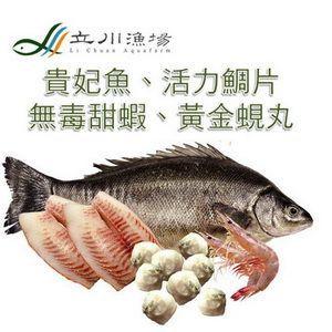 立川漁場-黃金4寶家庭號水產組合
