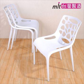 《DFhouse》造型洽談椅 餐椅 咖啡椅 D款式(白色)