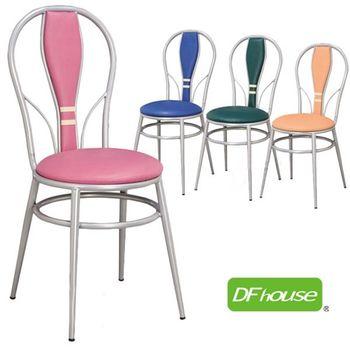 《DFhouse》保齡球餐椅/洽談椅(四色)
