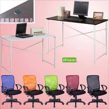 《DFhouse》超值120CM(白)工作桌+網布氣壓辦公椅