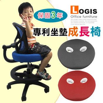 【LOGIS】專利坐墊網背兒童成長椅/學童課桌椅 3色 292