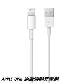APPLE iPhone 5/5S/5C 8Pin 原廠傳輸線