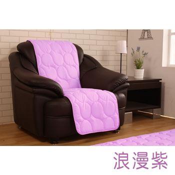 【HomeBeauty】馬卡龍色系沙發保潔墊-單人(浪漫紫)