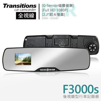 全視線F3000s超輕薄後視鏡1080P行車記錄器-16G TF卡