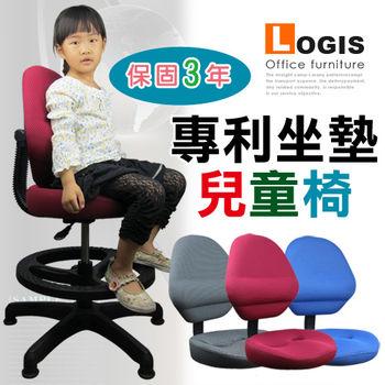 【LOGIS】專利坐墊兒童學習椅/學童課桌椅(3色)