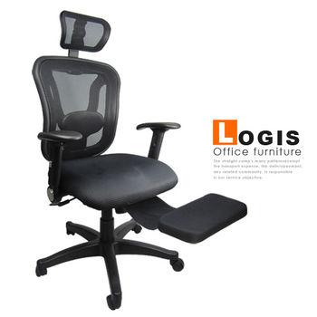 【LOGIS】227Z奧奇置腳台網背透氣人體工學辦公椅/電腦椅