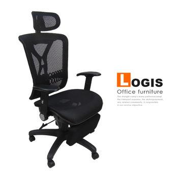 【LOGIS】227-2Z風範專利坐臥兩用全網椅/電腦椅