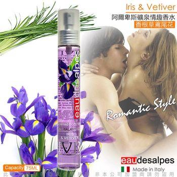 義大利eaudesaples-阿爾卑斯礦泉情趣香水-香根草鳶尾花