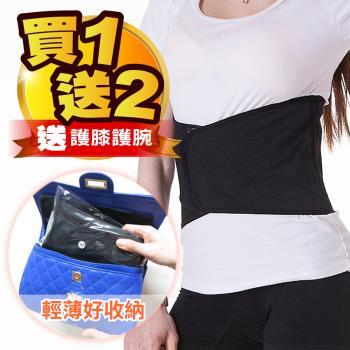 【JS嚴選】福袋-隱形版調整型護腰回饋組