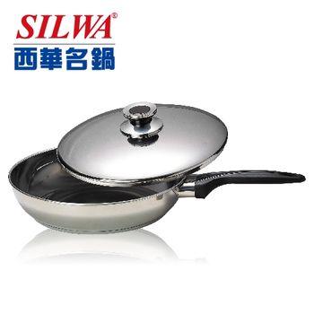 【西華】不鏽鋼平底鍋(30CM)