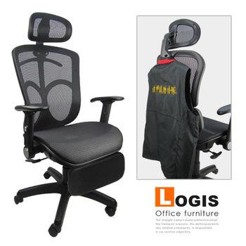【LOGIS】紳士品格坐臥兩用置腳台全網辦公椅/電腦椅