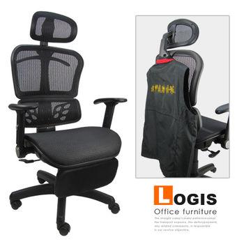 【LOGIS】三節紳士坐臥兩用專利置腳台/全網椅/辦公椅/主管椅