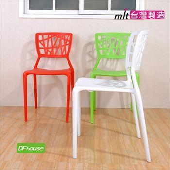 《DFhouse》造型洽談椅 餐椅 咖啡椅 H款式(三色)