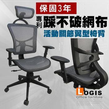 【LOGIS】翼勢力關節踩不破全網電腦椅/辦公椅 台灣製