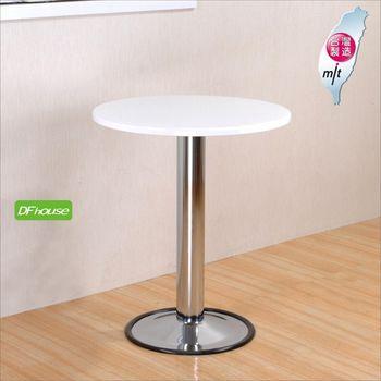 《DFhouse》60cm小桌小圓腳 洽談桌 餐桌(二色)
