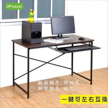 《DFhouse》超值120CM工作桌+鍵盤(二色)