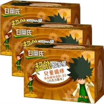 Brands白蘭氏 兒童雞精-巧克力風味(3盒共18瓶)