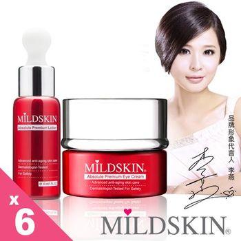 MILDSKIN金鑽肌因活膚精萃+眼霜6件組