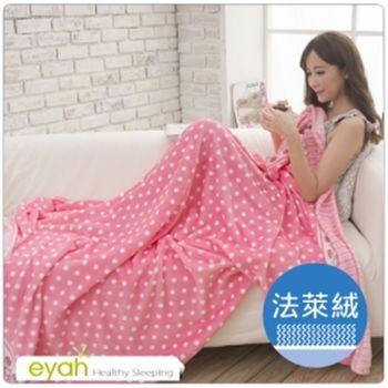【eyah宜雅】安心寢具-超舒柔四季法萊絨毯-浪漫粉點-任
