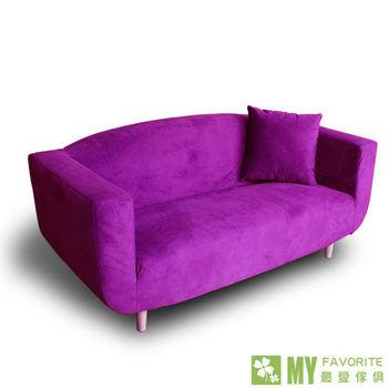 【最愛傢俱】可樂 休閒款雙人沙發 (夢幻紫)